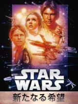 『スター・ウォーズ エピソード4/新たなる希望』(C)1997 Lucasfilm Ltd. All rights reserved.