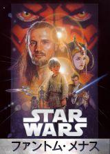 『スター・ウォーズ エピソード1/ファントム・メナス』 Star Wars: The Phantom Menace (C) & TM 2015 Lucasfilm Ltd. All Rights Reserved.Star Wars (C) & TM 2015 Lucasfilm Ltd. All Rights Reserved.