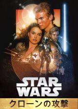『スター・ウォーズ エピソード2/クローンの攻撃』 Star Wars: Attack of the Clones (C) & TM 2015 Lucasfilm Ltd. All Rights Reserved.Star Wars (C) & TM 2015 Lucasfilm Ltd. All Rights Reserved.