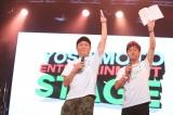 「Yoshimoto Entertainment Stage」でMCを務めた(左から)千原せいじ、陣内智則