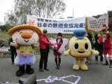 最後の駅は福岡県の平成筑豊鉄道「赤駅」 ゆるキャラとともにお祝い