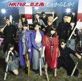 HKT48 feat. 氣志團のシングル「しぇからしか!」Type-B