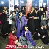 HKT48 feat. 氣志團のシングル「しぇからしか!」Type-C