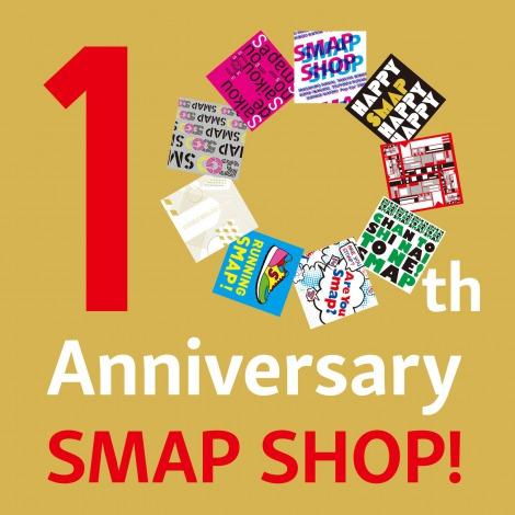 10年目を迎えた期間限定ショップ「SMAP SHOP」が12月10日オープン