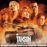 蝶野正洋「超重戦車級王者マウス」を含む劇中の5大戦車のテーマソングを収録。『タンソン ミニアルバム』12月2日発売