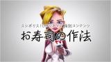 """TOKYO MX開局20周年記念アニメ 『SUSHI POLICE』スペシャルムービー『お寿司の作法』全国の109シネマズで上映開始(C)""""SUSHI POLICE"""" Project Partners"""