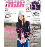 佐々木希が表紙を飾った『mini』1月号(宝島社)