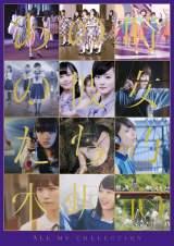 乃木坂46ミュージックビデオ集『ALL MV COLLECTION〜あの時の彼女たち〜』BD豪華盤