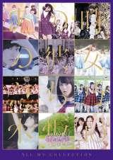 乃木坂46ミュージックビデオ集『ALL MV COLLECTION〜あの時の彼女たち〜』BD通常盤
