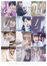 乃木坂46ミュージックビデオ集『ALL MV COLLECTION〜あの時の彼女たち〜』DVD表題盤