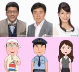 (左から)フジテレビアナウンサーの軽部真一、笠井信輔、永島優美(C)2015 SP/F.N.T.H.Y.FNS