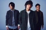 YEN TOWN BAND約20年ぶりのシングル「アイノネ」にコーラスで参加したback numberの清水依与吏(中央)