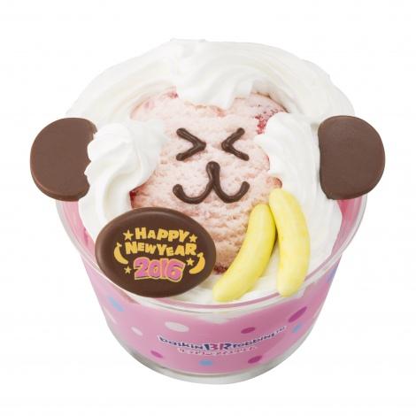 """サムネイル 2016年の干支""""さる""""をモチーフにしたキュートなアイスクリーム"""