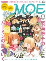 羽海野チカ氏が描き下ろした『MOE』16年1月号の表紙=白泉社提供
