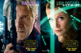 ハン・ソロ(ハリソン・フォード)とレイア(キャリー・フィッシャー)、映画史に残るツンデレカップルが『スター・ウォーズ/フォースの覚醒』(12月18日、午後6時30分公開)で復活(C)2015 Lucasfilm Ltd. & TM. All Rights Reserved