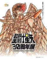 『聖闘士星矢30周年展 Complete Works of Saint Seiya』2016年6月、秋葉原UDXで開催決定