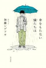 1月9日スタートのフジテレビ系ドラマ『傘をもたない蟻たちは』主題歌にNEWSの新曲「ヒカリノシズク」が決定