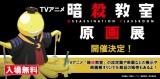 アニメ『暗殺教室』東京・福岡で原画展の開催も決定