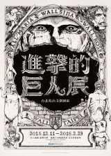 『進撃の巨人展 WALL TAIPEI』12月11日〜2月29日開催