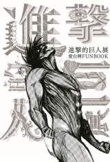 『進撃の巨人展 WALL TAIPEI』12月11日〜2月29日。同展で販売される『wall taipei FUNBOOK』に原作漫画第1話の台湾語版を収録