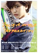 山崎紘菜がイメージモデルを務める「第52回全国大学ラグビーフットボール選手権大会」ポスター