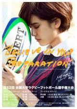 山崎紘菜がイメージモデルを務める「第52回全国大学ラグビーフットボール選手権大会」プログラム表紙