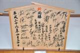 ラグビー日本代表選手らのサインが書かれた必勝絵馬
