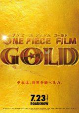 来年7月23日公開の映画『ONE PIECE FILM GOLD』 (C)尾田栄一郎/2016「ワンピース」製作委員会