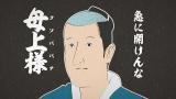12日から動画配信開始! (C)仲間りょう/集英社・磯豆奉行所