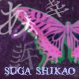 スガシカオの新曲「あなたひとりだけ 幸せになることは 許されないのよ」12月7日より緊急配信スタート
