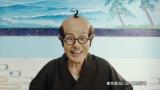 """""""本家""""の加藤茶も登場"""