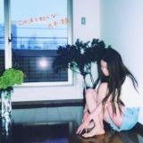 片平里菜のアルバム先行シングル「この涙を知らない」ジャケット