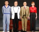 出演者(左から)中尾明慶、風間杜夫、平田満、愛原実花 (C)ORICON NewS inc.