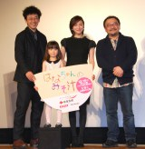 (左から)滝藤賢一、赤松えみな、広末涼子、阿久根知昭監督(C)ORICON NewS inc.