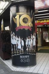 AKB48劇場が入居するドン・キホーテ秋葉原店も10周年仕様に(C)AKS