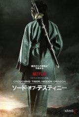 映画『グリーン・デスティニー』のその後の物語を描いた『ソード・オブ・デスティニー:Crouching Tiger, Hidden Dragon』映像配信サービス「Netflix」に登場(C)Netflix. All Rights Reserved.