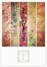 『おいしい葡萄の旅ライブ -at DOME & 日本武道館-』Blu-ray/DVD通常盤