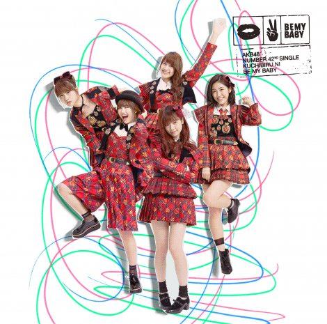 AKB48高橋みなみラストシングル「唇にBe My Baby」Type-B