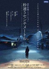 新海誠の過去作品『秒速5センチメートル』ポスター(C)Makoto Shinkai / CoMix Wave Films
