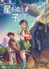 新海誠の過去作品『星を追う子ども』DVDジャケット(C)Makoto Shinkai/CMMMY