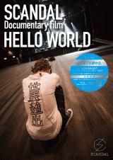 Blu-ray Disc『SCANDAL Documentary film「HELLO WORLD」』ジャケット