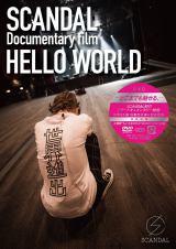 DVD『SCANDAL Documentary film「HELLO WORLD」』ジャケット
