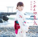 AKB48初の演歌歌手・岩佐美咲の新曲は「ごめんね東京」(初回限定盤)