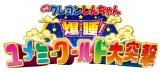 『映画クレヨンしんちゃん 爆睡!ユメミ—ワールド大突撃』2016年4月16日公開(C)シンエイ動画・テレビ朝日・ADK・双葉社