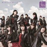 Rev.from DVL 6枚目のシングル「屋上のスキマ 白いソラ」web盤