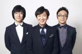 フジテレビ系年末大型バラエティー番組『FNSお笑い祭』(12月28日)に出演する東京03