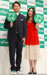 ケイ・オプティコム『mineo』2015年度事業戦略発表会に出席した(左から)有吉弘行、ベッキー (C)ORICON NewS inc.