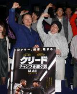 スタスタローンと映画評論家の前田有一氏