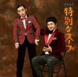 クマムシの1stアルバム『特別なスープ』(12月16日発売)