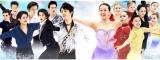 フィギュアスケートのシーズン前半戦の世界一を決定する『グランプリファイナル』で羽生結弦選手が世界最高更新で3連覇(C)テレビ朝日